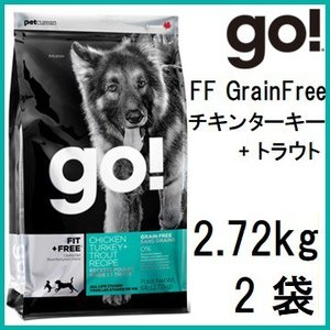 GO! ゴー FF Grain Free チキンターキー+トラウト 2.72kgx2袋|shopping-hers