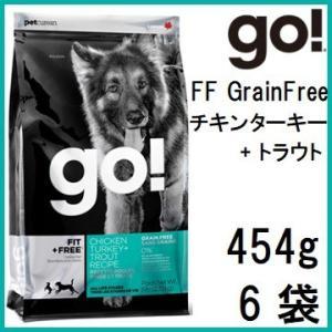 GO! ゴー FF Grain Free チキンターキー+トラウト 454gx6袋|shopping-hers