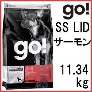 GO! ゴー SS LID サーモン 11.34kg 賞味期限2020.02.07+フィッシュ4ドッグサーモン75g|shopping-hers