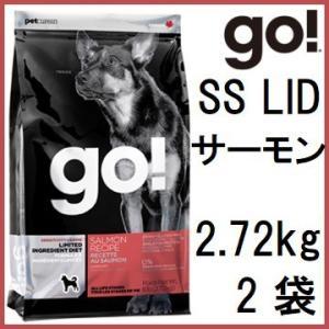 GO! ゴー SS LID サーモン 2.72kgx2袋|shopping-hers