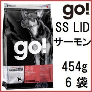 GO! ゴー SS LID サーモン 454gx6袋|shopping-hers