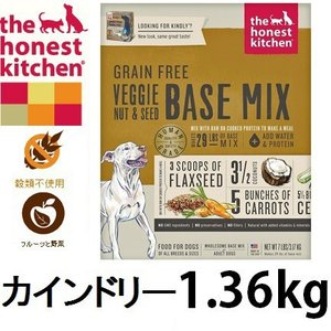The Honest Kitchen オネストキッチン カインドリー1.36kg 賞味期限2020.02.17|shopping-hers