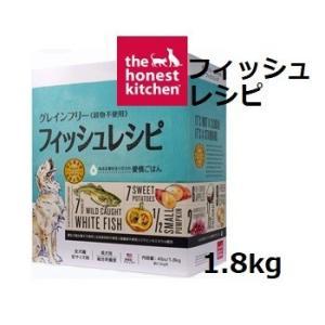 Honest Kitchen オネストキッチン ジール 1.81kg|shopping-hers