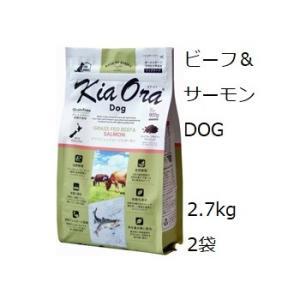 Kia Ora キアオラ ドッグフードグラスフェッドビーフ 2.7kg+60gx2袋|shopping-hers