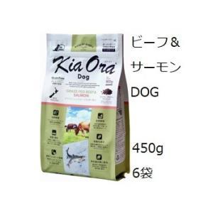 Kia Ora キアオラ ドッグフードグラスフェッドビーフ 450gx6袋+60gx2袋|shopping-hers