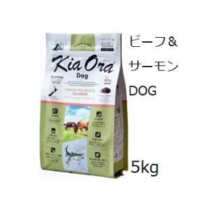 Kia Ora キアオラ ドッグフードグラスフェッドビーフ 5kg+60gx3袋|shopping-hers