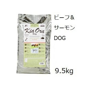 Kia Ora キアオラ ドッグフードグラスフェッドビーフ 9.5kg+60gx4袋|shopping-hers