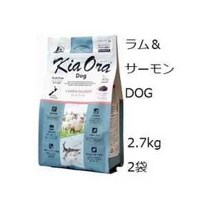 Kia Ora キアオラ ドッグフード ラム 2.7kg+60gx2袋|shopping-hers