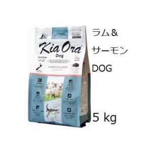 Kia Ora キアオラ ドッグフードラム 5kg+60gx3袋|shopping-hers
