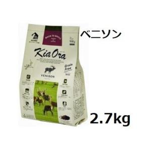 Kia Ora キアオラ ドッグフードベニソン 2.7kg+ウルフブラットディープグレード30gx3袋|shopping-hers