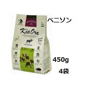 Kia Ora キアオラ ドッグフードベニソン 450gx4袋+ウルフブラットディープグレード30gx3袋|shopping-hers