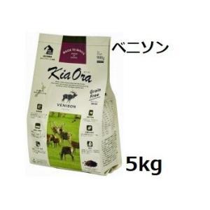 Kia Ora キアオラ ドッグフードベニソン 5kg+60gx3袋|shopping-hers