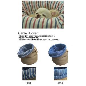 Landy Larick Designs Mogg Bed 専用カバー Garze Cover サックス L|shopping-hers|02