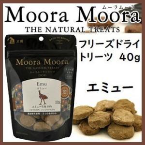 Moora Moora ムーラムーラ フリーズドライトリーツ エミュー 40g 賞味期限2020.01.06|shopping-hers