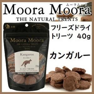 Moora Moora ムーラムーラ フリーズドライトリーツ カンガルー 40g 賞味期限2020.01.21|shopping-hers