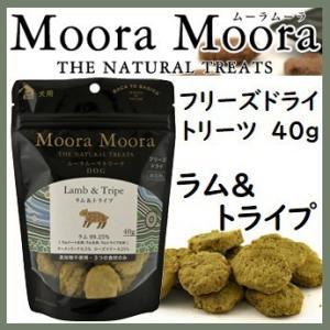 Moora Moora ムーラムーラ フリーズドライトリーツ ラム&トライプ 40g 賞味期限2020.01.11|shopping-hers