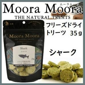 Moora Moora ムーラムーラ フリーズドライトリーツ シャーク 35g 賞味期限2020.02.14|shopping-hers
