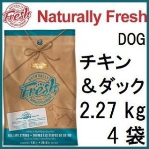 ナチュラリーフレッシュ チキン&ダック 2.27kgx4袋+30gx4袋|shopping-hers