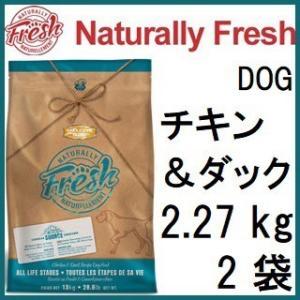 ナチュラリーフレッシュ チキン&ダック 2.27kgx2袋 賞味期限2020.02.03|shopping-hers