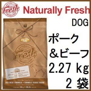 ナチュラリーフレッシュ ポーク&ビーフ 2.27kgx2袋+30gx2袋|shopping-hers