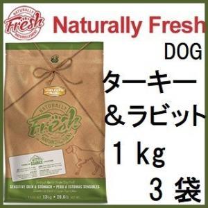 ナチュラリーフレッシュ ターキー&ラビット 1kgx3袋 賞味期限2020.02.03|shopping-hers