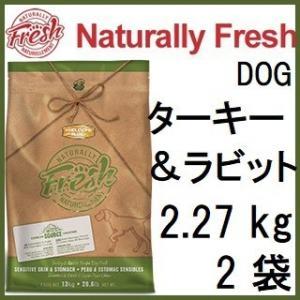 ナチュラリーフレッシュ ターキー&ラビット 2.27kgx2袋 賞味期限2020.02.06|shopping-hers