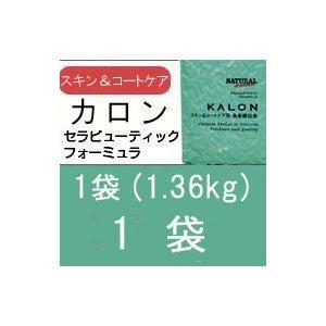 セラピューティックフォーミュラ カロン 1袋 (1.36kg)|shopping-hers