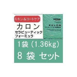 セラピューティックフォーミュラ カロン 8袋セット (1.36kg)+フィッシュ4ドッグサーモンムース100gx2袋|shopping-hers