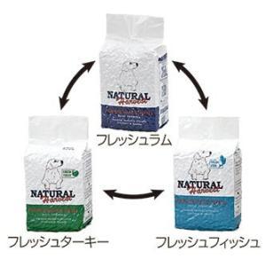 Natural Harvest ナチュラルハーベスト メンテナンススモール3種 ローテーションセット 6袋セット (各2袋ずつ)+ブリスミックスラム60gx2袋 shopping-hers