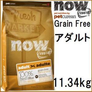 NOW FRESH ナウ フレッシュ Grain Free アダルト 11.34kg賞味期限202003.07+ナチュラリーフレッシュチキン&ダック30gx2袋 shopping-hers