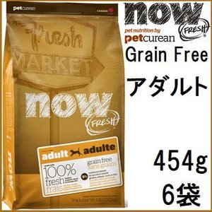 NOW FRESH ナウ フレッシュ Grain Free アダルト 454gx6袋 shopping-hers