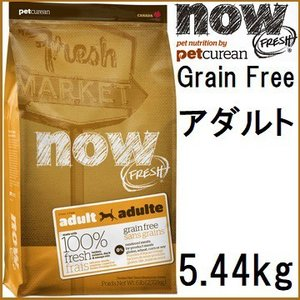 NOW FRESH ナウ フレッシュ Grain Free アダルト 5.44kg 賞味期限2020.03.01+アーテミスアガリクス60g shopping-hers