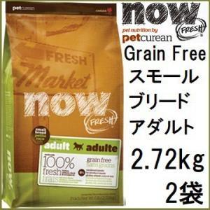 NOW FRESH ナウ フレッシュ Grain Free スモールブリード アダルト 2.72kgx2袋 shopping-hers