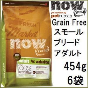 NOW FRESH ナウ フレッシュ Grain Free スモールブリード アダルト 454gx6袋 shopping-hers