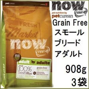 NOW FRESH ナウ フレッシュ Grain Free スモールブリード アダルト 908gx3袋 shopping-hers