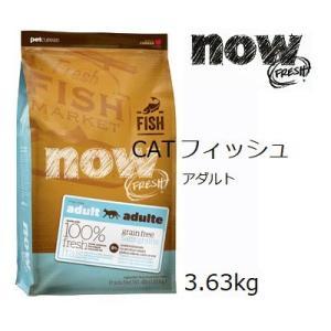 NOW FRESH ナウ フレッシュ Grain Free フィッシュアダルトキャット 3.63kg+ブリスミックス60gx2袋 shopping-hers