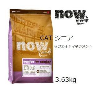 NOW FRESH ナウ フレッシュ Grain Free シニアキャット&ウェイトマネジメント 3.63kg 賞味期限2020.05.30 +ブリスミックス60gx2袋 shopping-hers