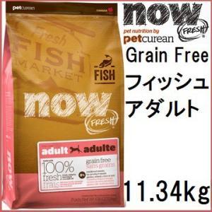 NOW FRESH ナウ フレッシュ Grain Free フィッシュアダルト 11.34kg 賞味期限2020.02.23+Fish4サーモン75g shopping-hers