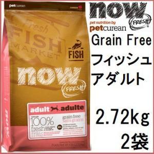 NOW FRESH ナウ フレッシュ Grain Free フィッシュアダルト 2.72kgx2袋 shopping-hers