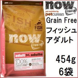 NOW FRESH ナウ フレッシュ Grain Free フィッシュアダルト 454gx6袋 shopping-hers
