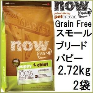 NOW FRESH ナウ フレッシュ Grain Free スモールブリード パピー 2.72kgx2袋|shopping-hers