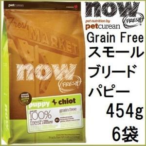 NOW FRESH ナウ フレッシュ Grain Free スモールブリード パピー 454gx6袋|shopping-hers
