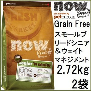 NOW FRESH ナウ フレッシュ Grain Free スモールブリード シニア&ウェイトマネジメント 2.72kgx2袋 shopping-hers