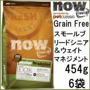NOW FRESH ナウ フレッシュ Grain Free スモールブリード シニア&ウェイトマネジメント 454gx6袋 shopping-hers