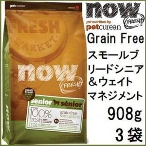 NOW FRESH ナウ フレッシュ Grain Free スモールブリード シニア&ウェイトマネジメント 908gx3袋 shopping-hers