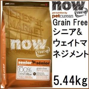 NOW FRESH ナウ フレッシュ Grain Free シニア&ウェイトマネジメント 5.44kg賞味期限2020.02.02+アーテミスアガリクス60g shopping-hers