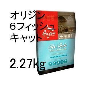 Orijen オリジン 6フィッシュキャット 2.27kg shopping-hers