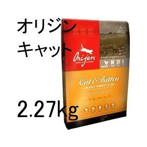 Orijen オリジン キャット&キティ 2.27kg shopping-hers