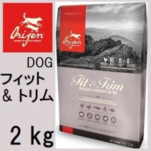 Orijen オリジン フィット&トリム(肥満犬)  2kg|shopping-hers