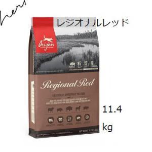 Orijen オリジン レジオナルレッド(子犬〜高齢犬) 11.3kg+ジウィピークビーフ20gx3袋|shopping-hers